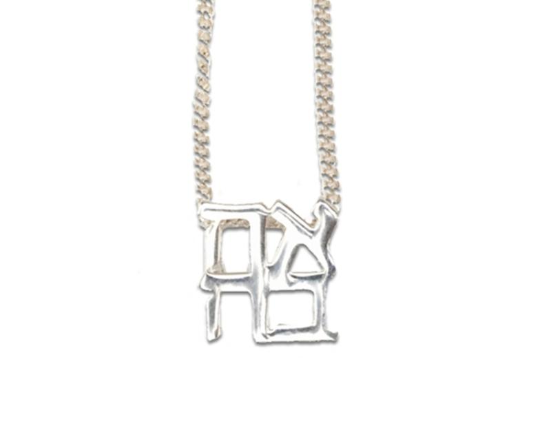 Ahava %28love%29 sterling silver necklace