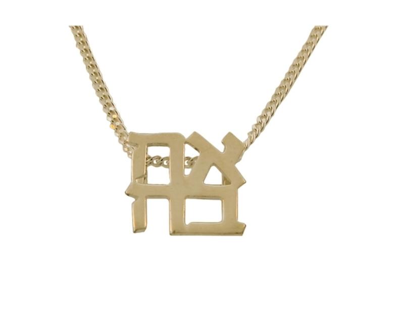 Ahava %28love%29 9k gold necklace
