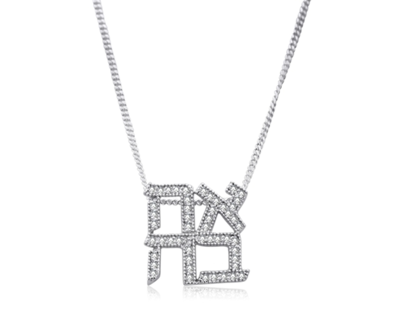 Ahava %28love%29 cubic zirconia necklace